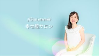 Mirai presents ~幸せ服サロン~ 寺尾里香