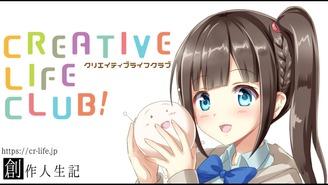 Creative Life Club 笹塚神之介