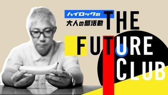 ハイロック 大人の部活動 THE FUTURE CLUB ハイロック