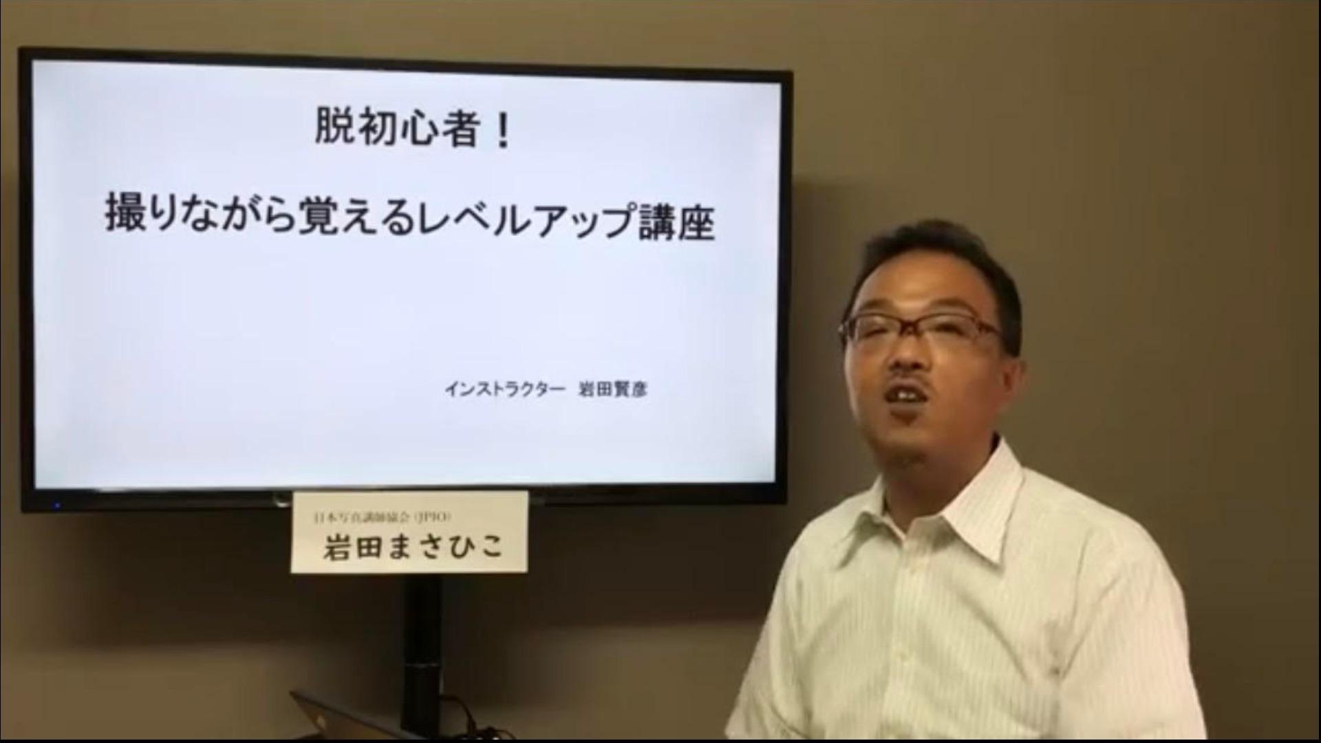 『PCCオンライン写真教室』④岩田まさひこ先生クラス