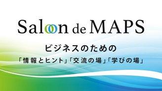 過去も見ながらビジネスの未来を描く「Saloon de MAPS」 清野裕司 SEINO YUJI