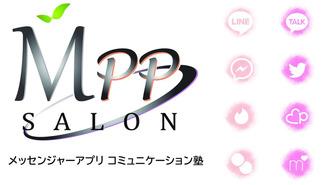 MPPサロン メッセンジャーアプリ コミュニケーション塾 衛藤拓真