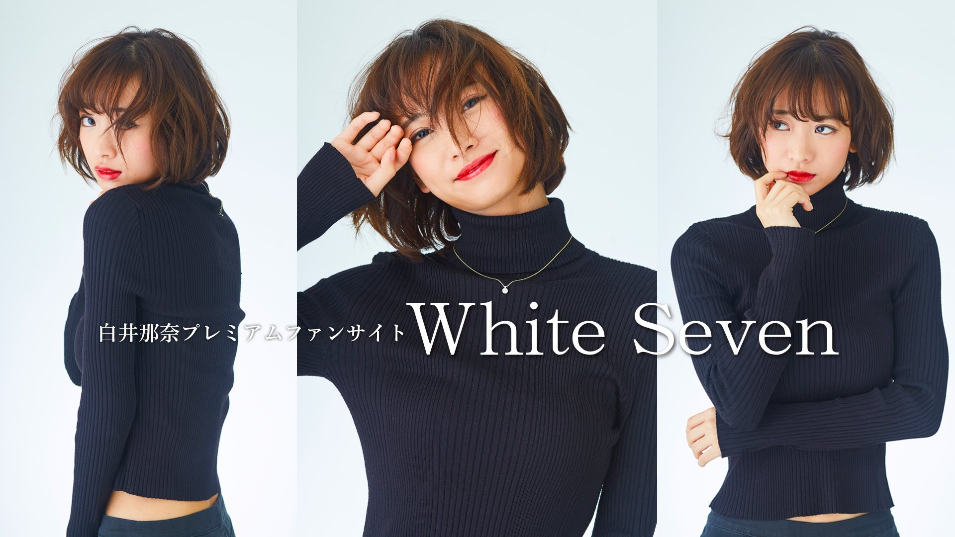 白井那奈 - 白井那奈プレミアムファンサイト White Seven - DMM オンラインサロン