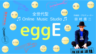 全世代型 ♬ Online Music Studio ♬ egg E 田村信二(Shinji Tamura)