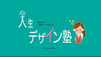 人生デザイン塾 〜あなたらしく自分のmamaでビジネスを〜 中西あっきー&宇野正里子