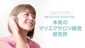 金田貴子の月120万円以上稼ぐ本気のマツエクサロン経営研究所 金田貴子(takako kaneda)