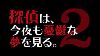 映画『探偵は、今夜も憂鬱な夢を見る。2』  ~公開カウントダウン~ 「週刊ナックル」記者