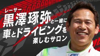 レーサー黒澤琢弥と一緒に車とドライビングを楽しむサロン 黒澤琢弥
