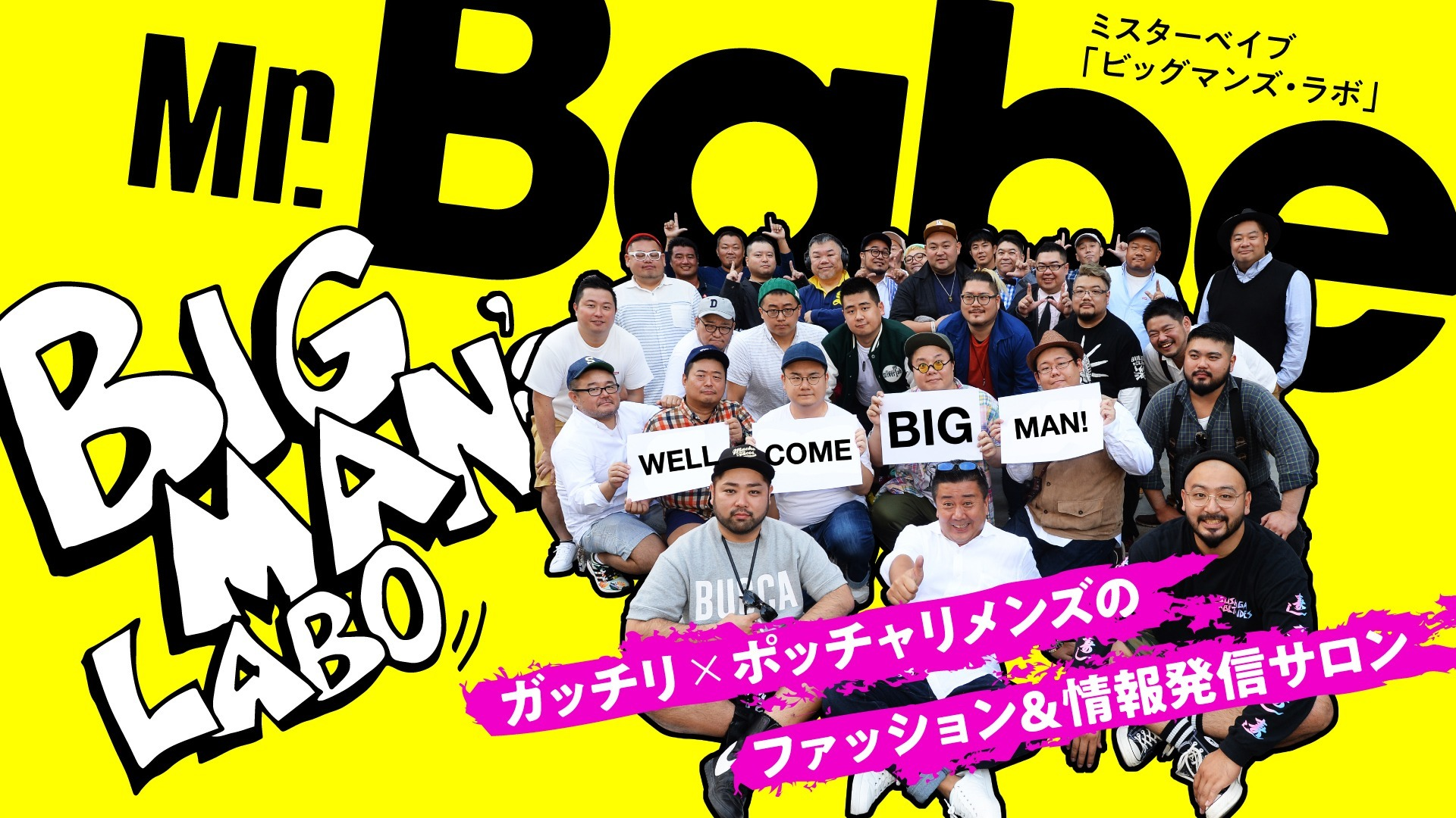 Mr.Babe BIG MAN's LABO Mr.Babeウェブマガジン編集長@倉科典仁