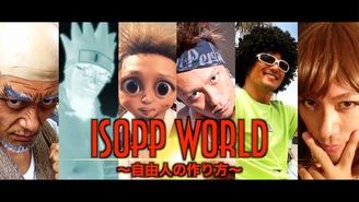 ISOPP WORLD 〜自由人の作り方〜 ISOPP