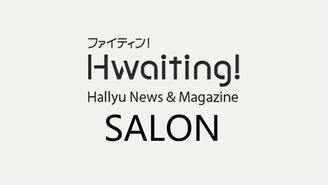 韓流エンタメマガジン Hwaiting! SALON YOU