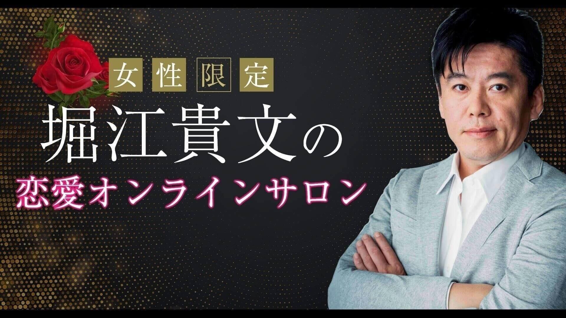 堀江貴文の女性限定オンラインサロン