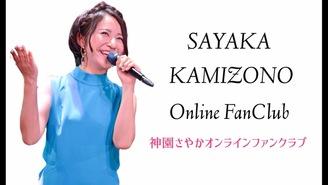 神園さやかオンラインファンクラブ 神園さやか(Sayaka Kamizono)