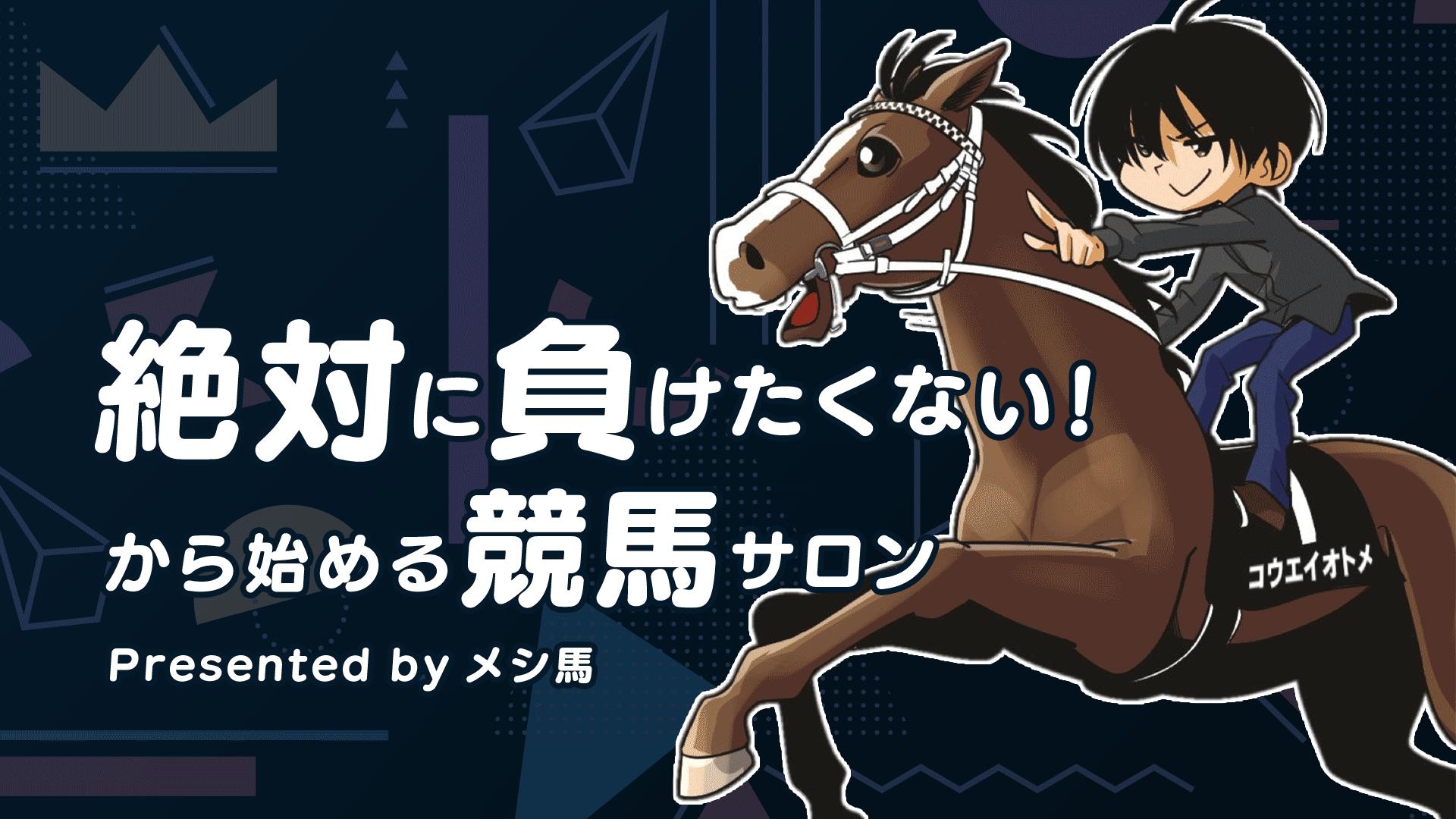 メシ馬 - 「絶対に負けたくない!」から始める競馬サロン - DMM オンラインサロン