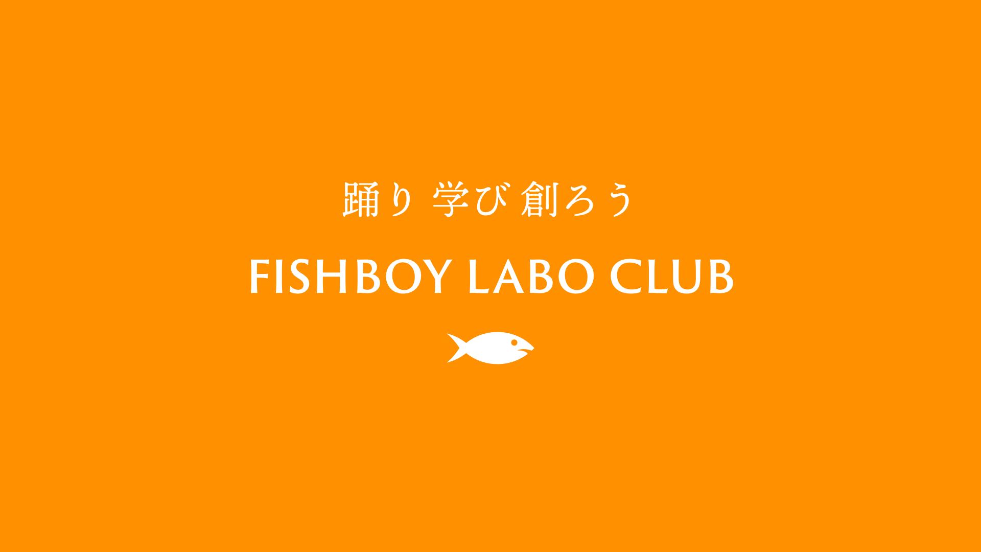 FISHBOY LABO CLUB