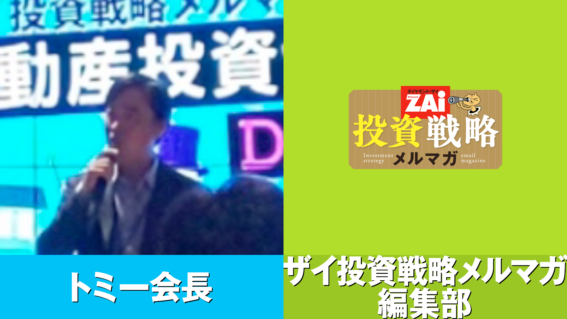 トミー会長 Produced by ザイ投資戦略メルマガ編集部