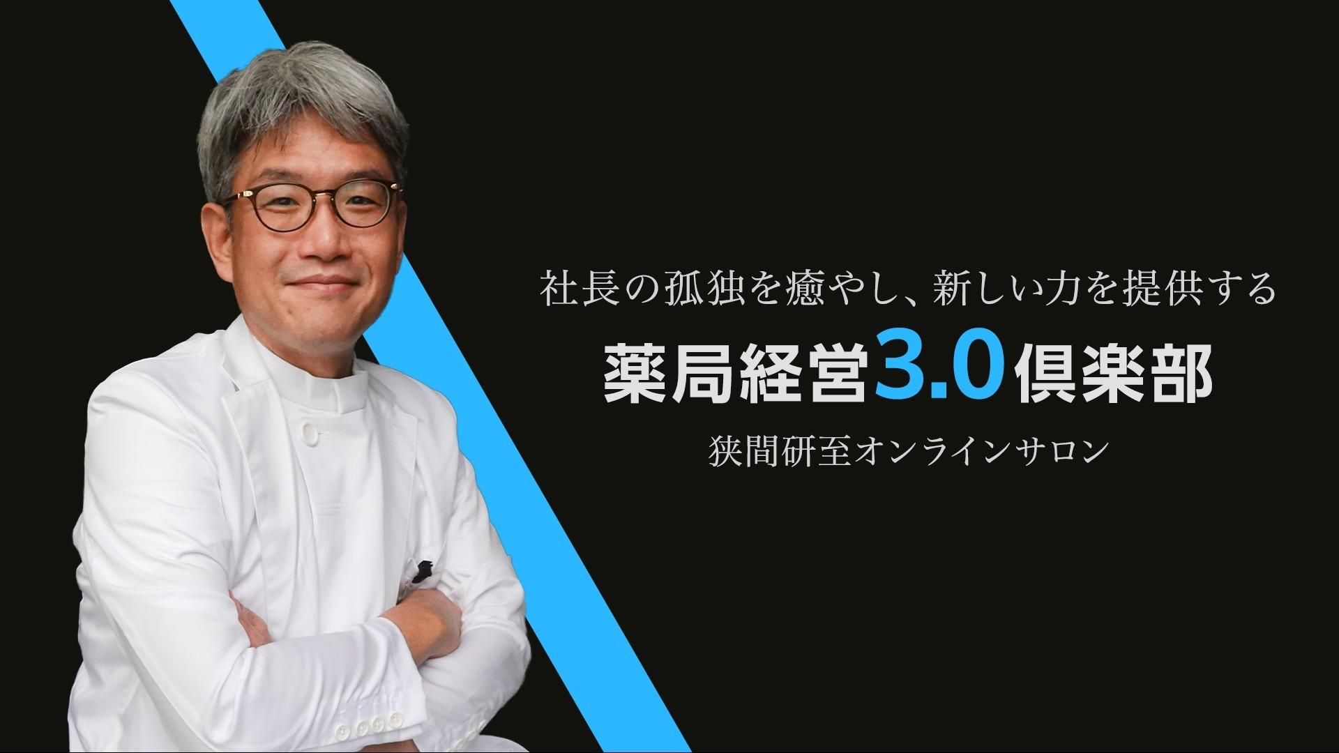 狭間研至 薬局経営3.0俱楽部