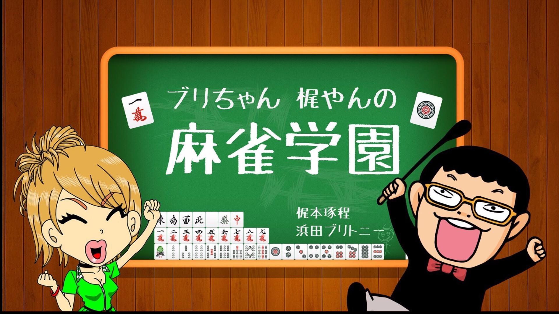 浜田ブリトニー&梶本琢程 - ブリちゃん梶やんの麻雀学園 - DMM オンラインサロン