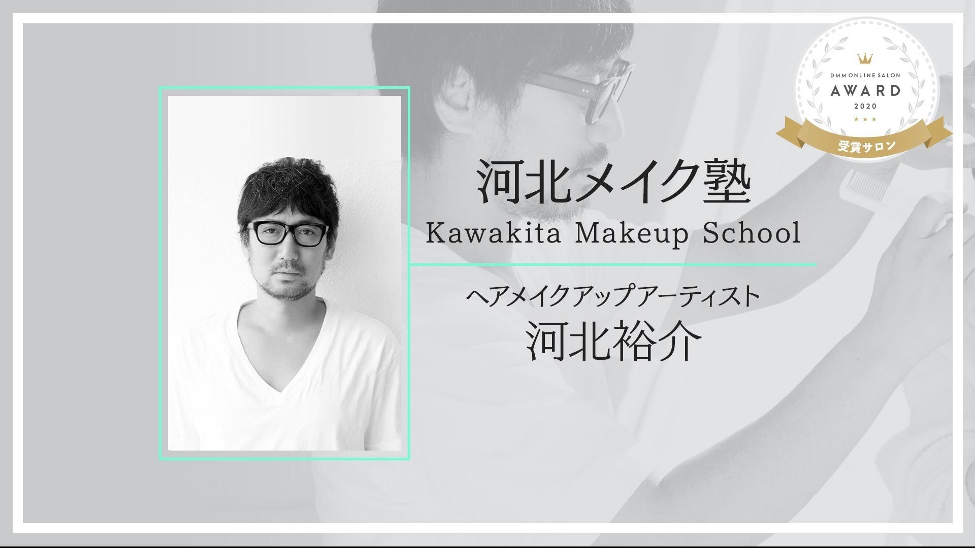 河北裕介 / YUSUKE KAWAKITA - 河北メイク塾 - DMM オンラインサロン