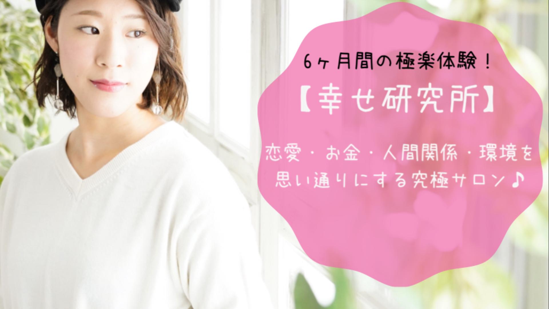 Ai Miura - AI 〜思い通りの人生を叶える6ヶ月の究極サロン〜【幸せ研究所】 - DMM オンラインサロン