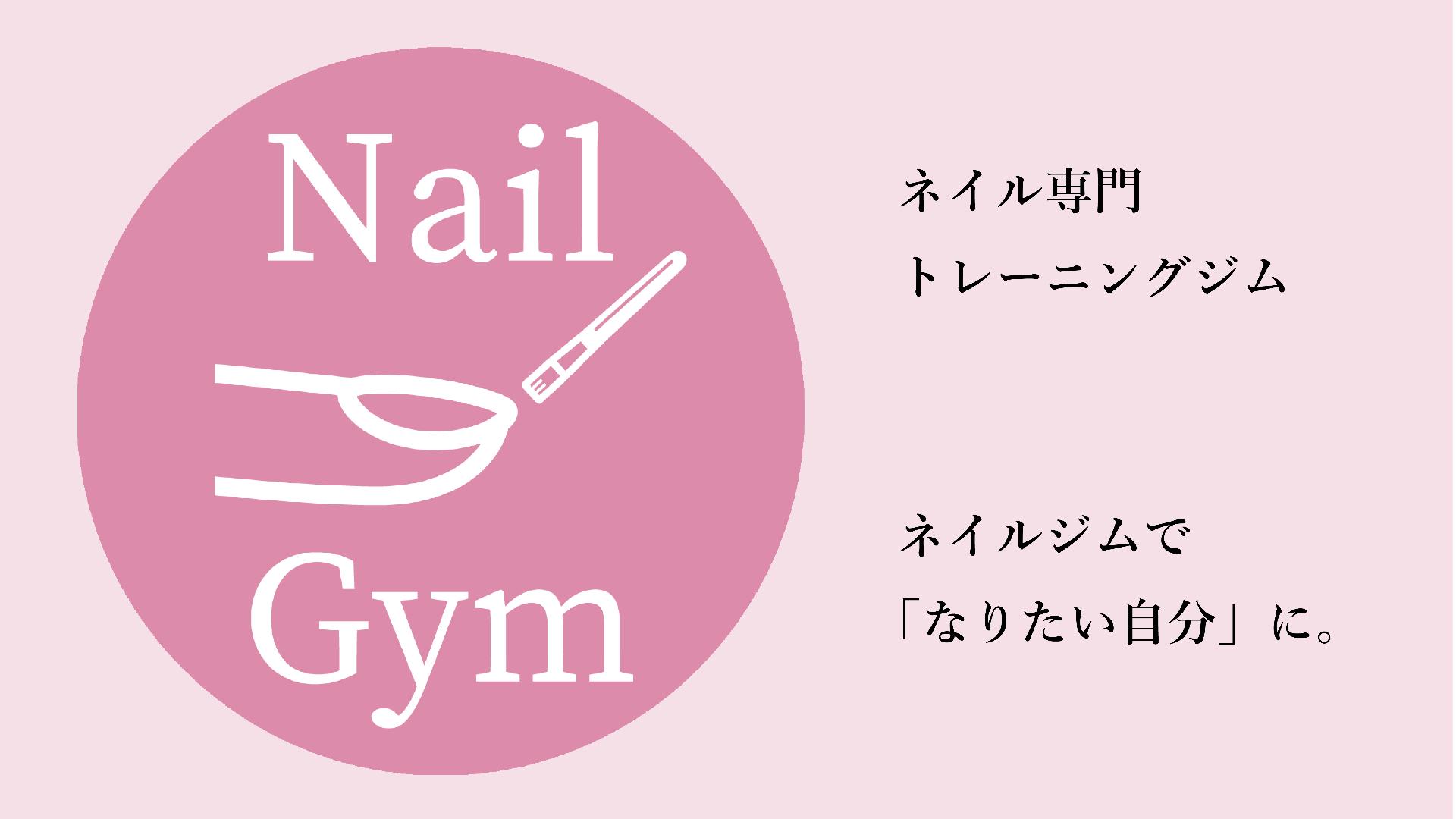 ネイルジム - ネイルジム Web!!〜ネイルでたくさんの人を幸せに!〜 - DMM オンラインサロン