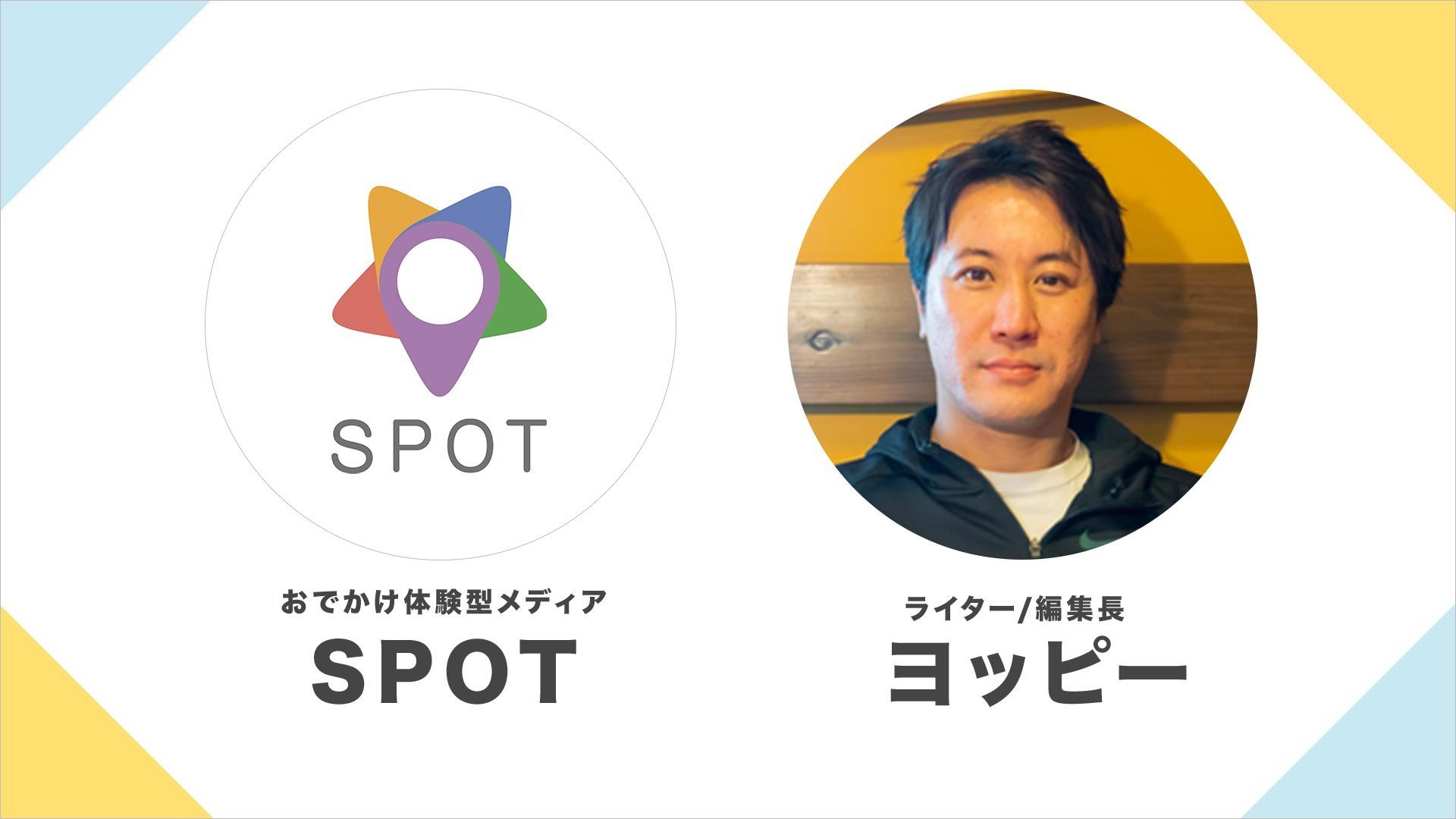 ヨッピー(おでかけ体験型メディア SPOT編集長)