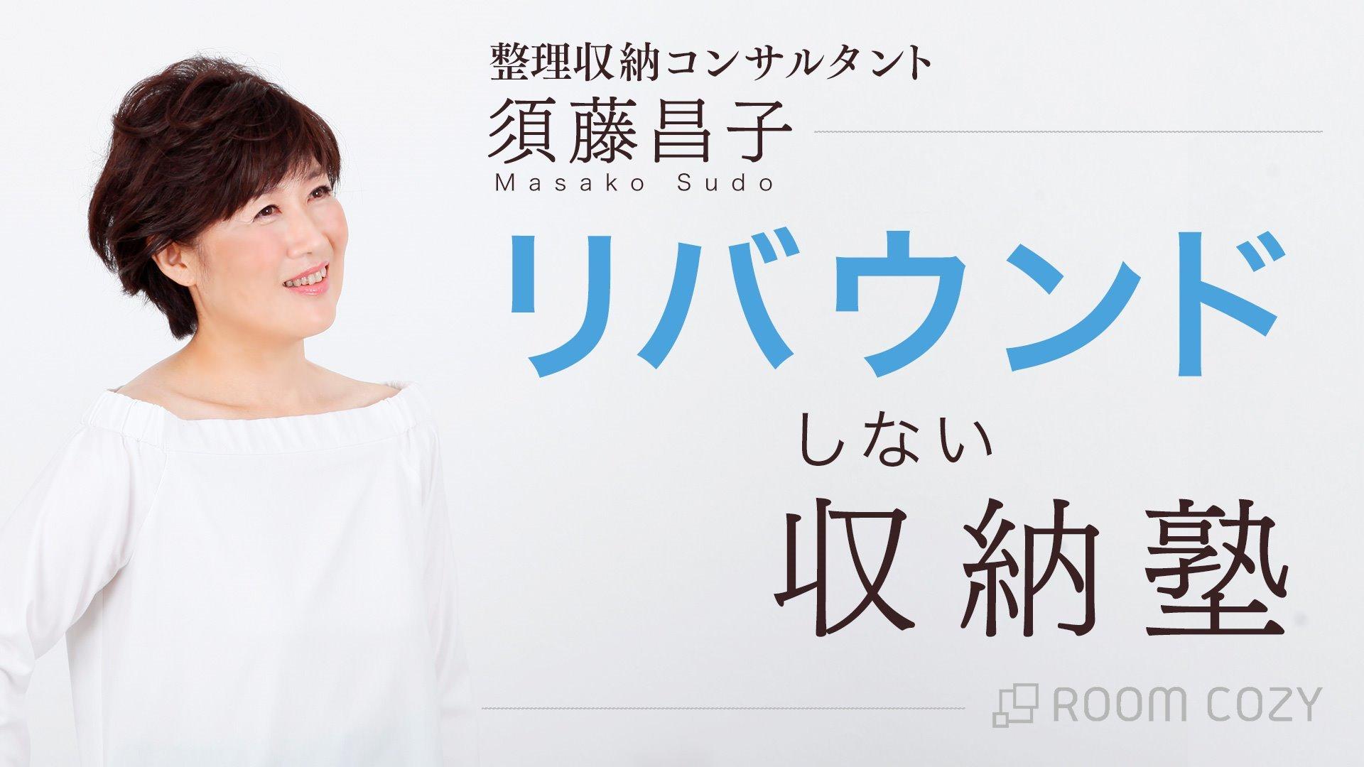 須藤昌子 - リバウンドしない収納塾 - DMM オンラインサロン