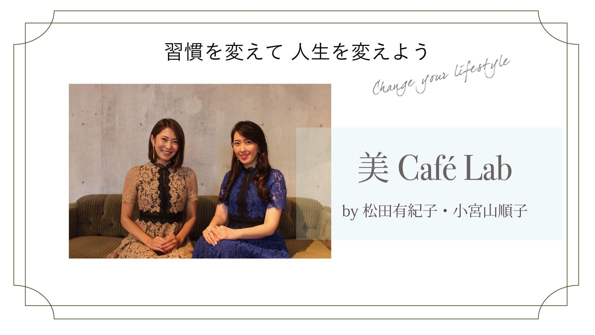 美Cafe Lab.