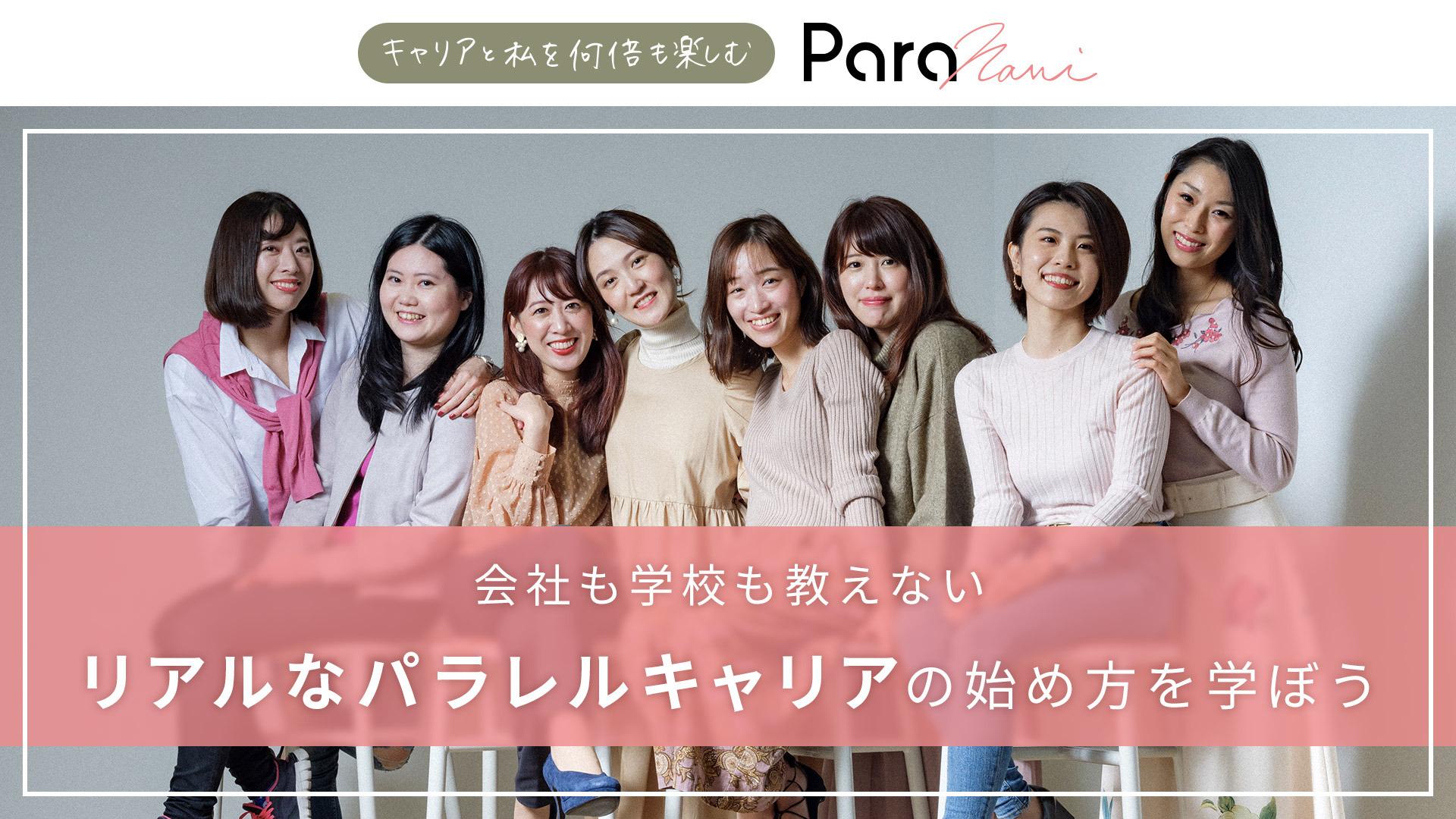 女性のためのパラレルキャリアコミュニティParanavi
