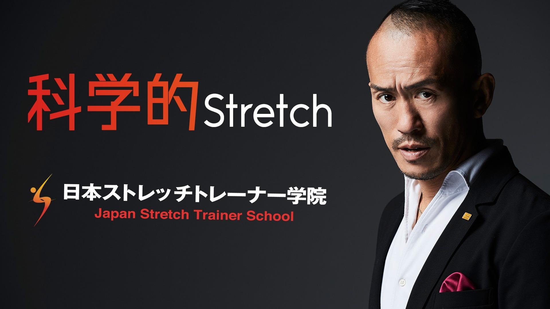学院代表 兼子 ただし - 日本ストレッチトレーナー学院 - DMM オンラインサロン