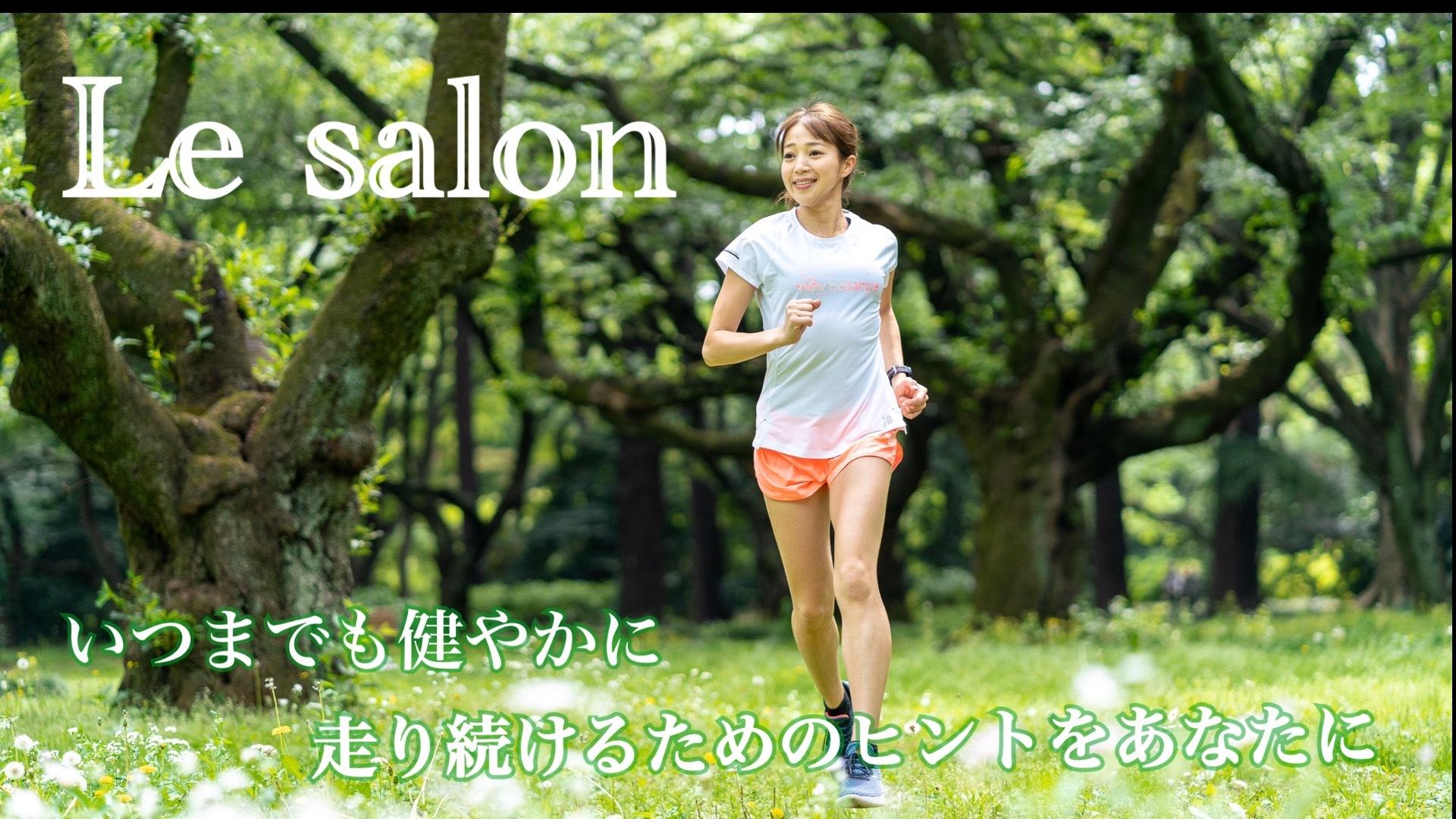 Le salon〜いつまでも健やかに走り続けるためのヒントをあなたに〜