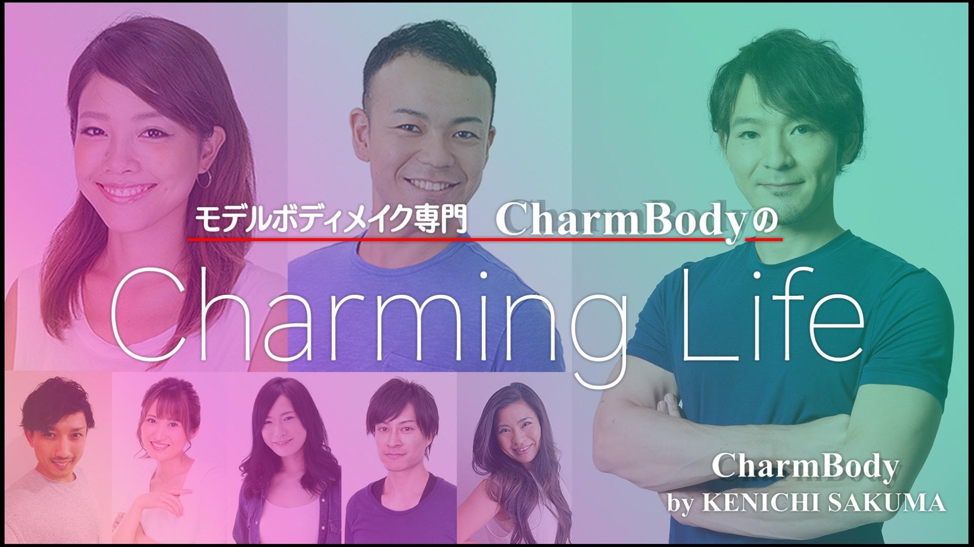 CharmBody - モデルボディメイク専門CharmBodyのCharming Life - DMM オンラインサロン