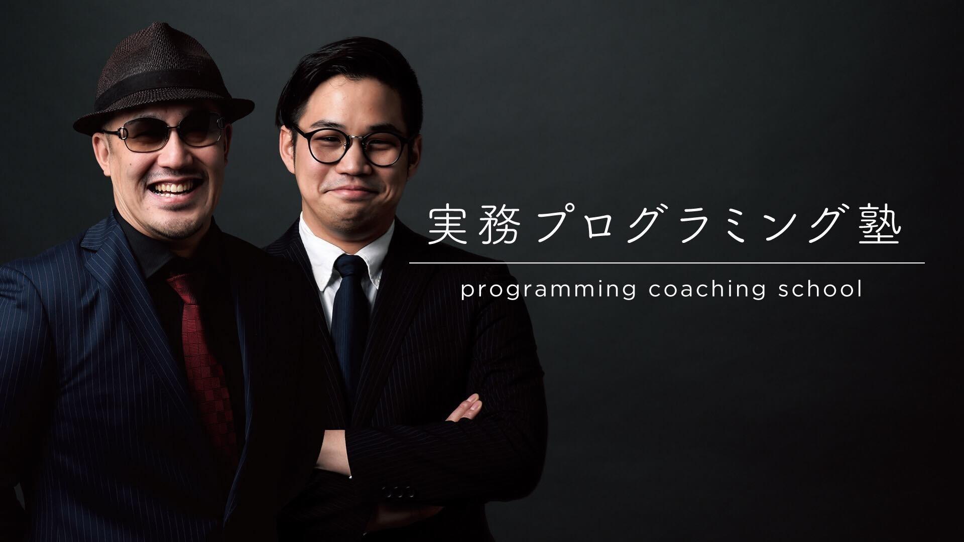 実務プログラミング塾