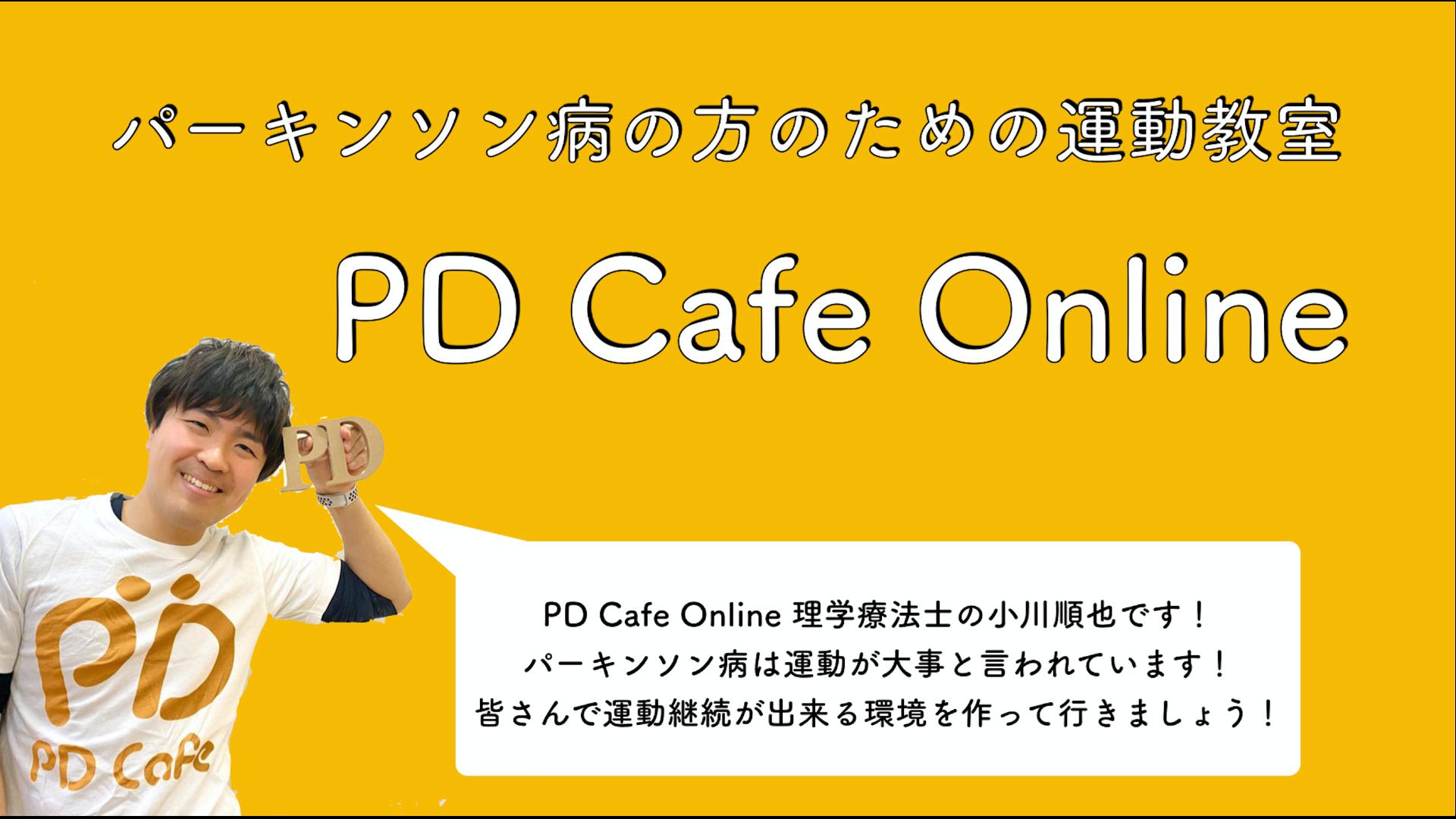 PD Cafe Online