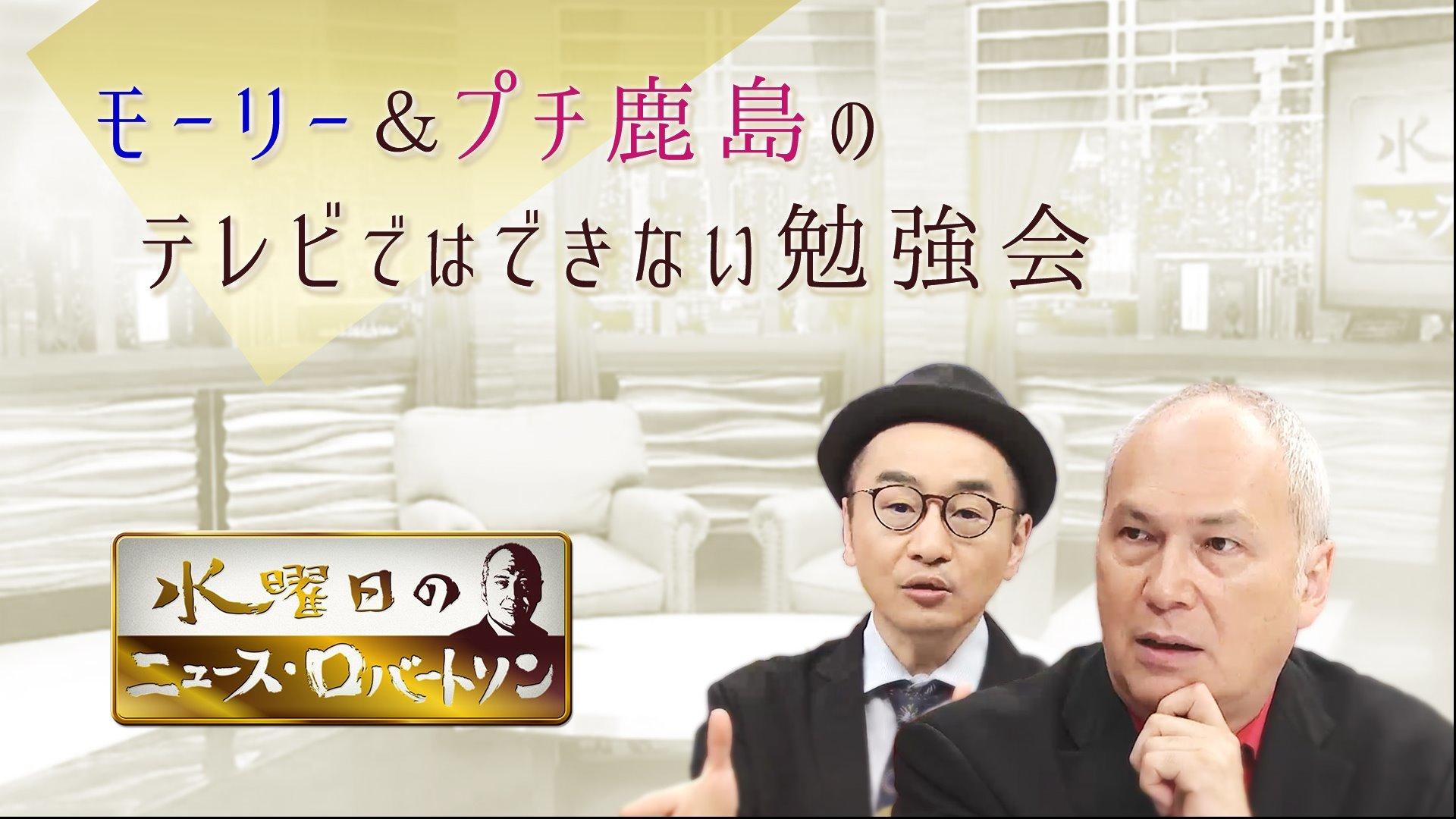 水ロバ」運営 - モーリー&プチ鹿島の「テレビではできない勉強会」【2 ...
