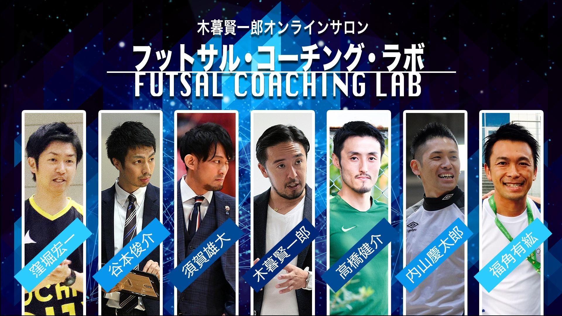 木暮賢一郎 日本フットサルが世界で勝つために