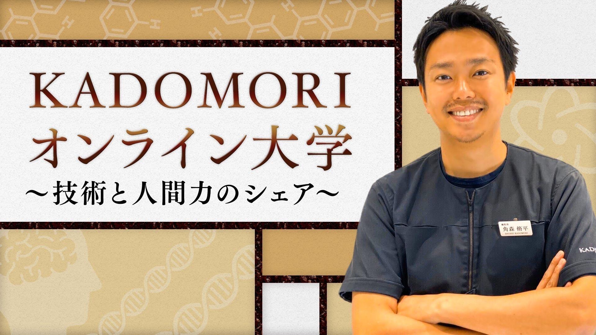 KADOMORIオンライン大学 技術と人間力のシェア