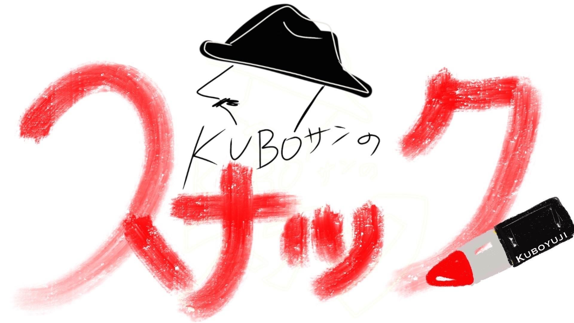 久保雄司 - kuboさんのスナック - DMM オンラインサロン