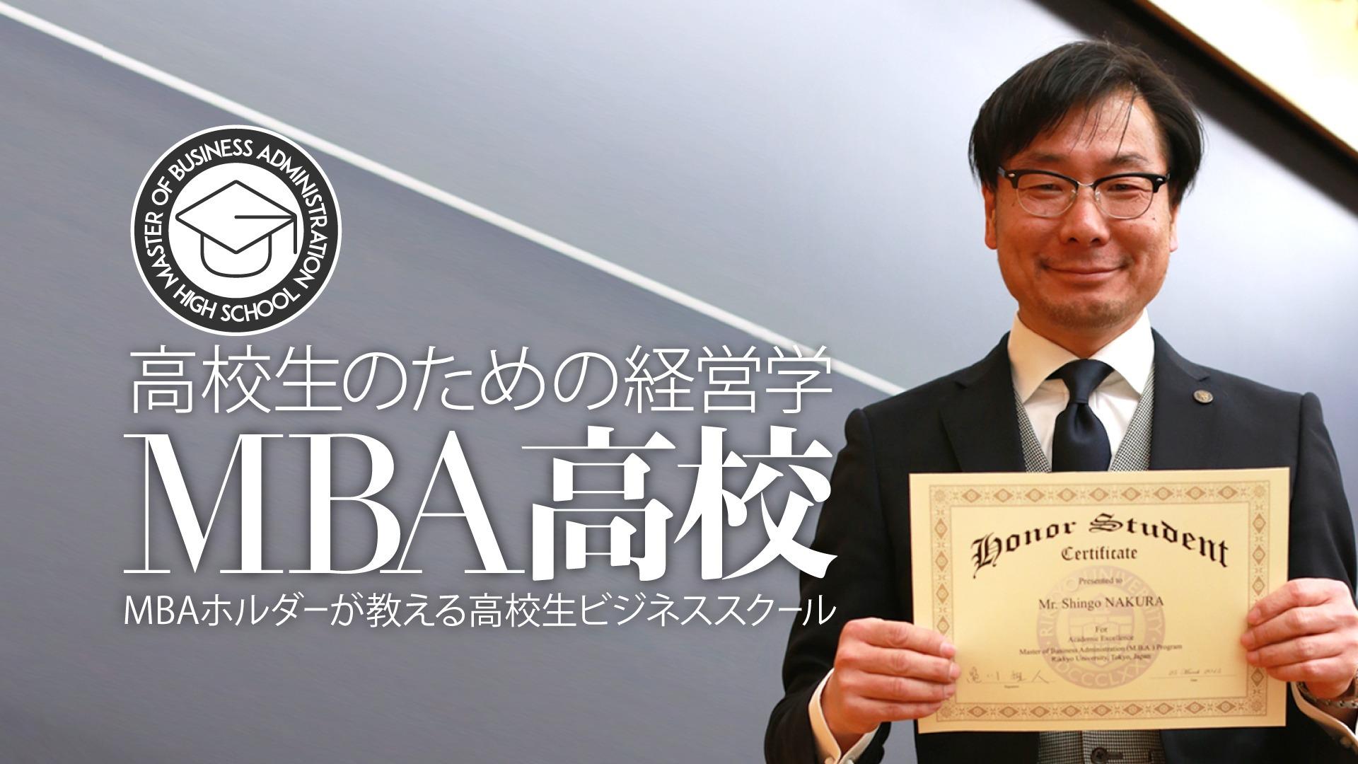 高校生のための経営学「MBA高校」
