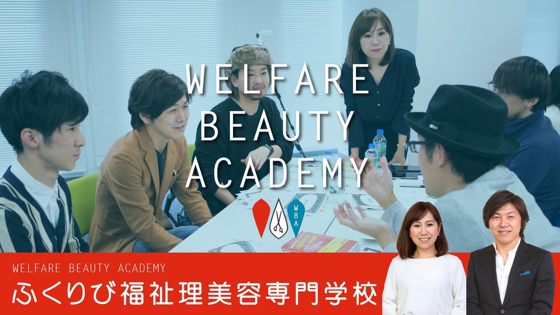 ふくりび福祉理美容専門学校(WBA)