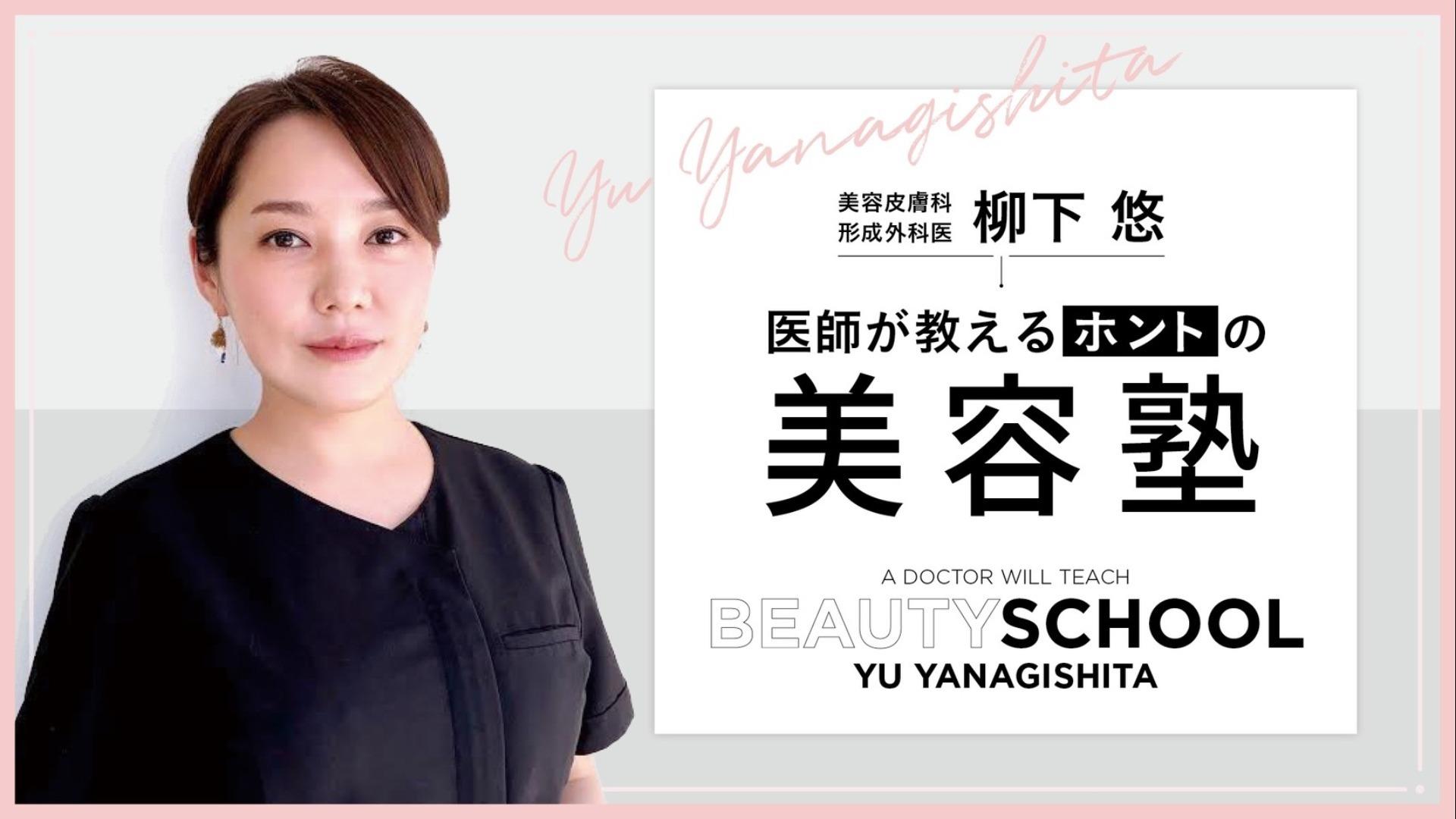 形成外科/美容皮膚科 柳下悠 - 医師が教えるホントの美容塾 - DMM オンラインサロン