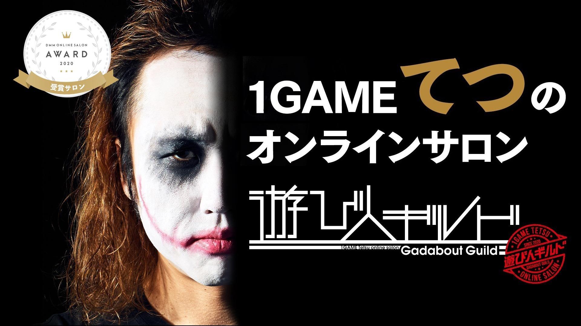 1GAMEてつ - 1GAMEてつのオンラインサロン『遊び人ギルド』 - DMM オンラインサロン