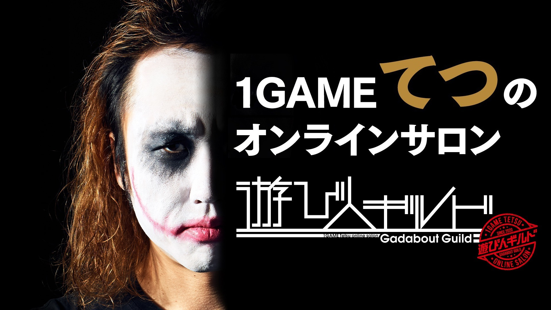 1GAMEてつ