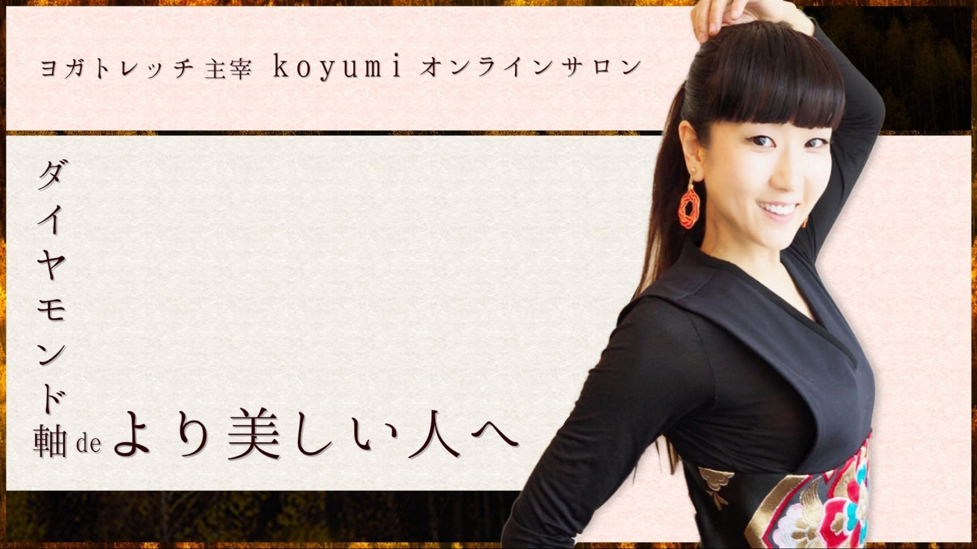 ダイヤモンド軸deますます美しく☆koyumi☆オンラインサロン