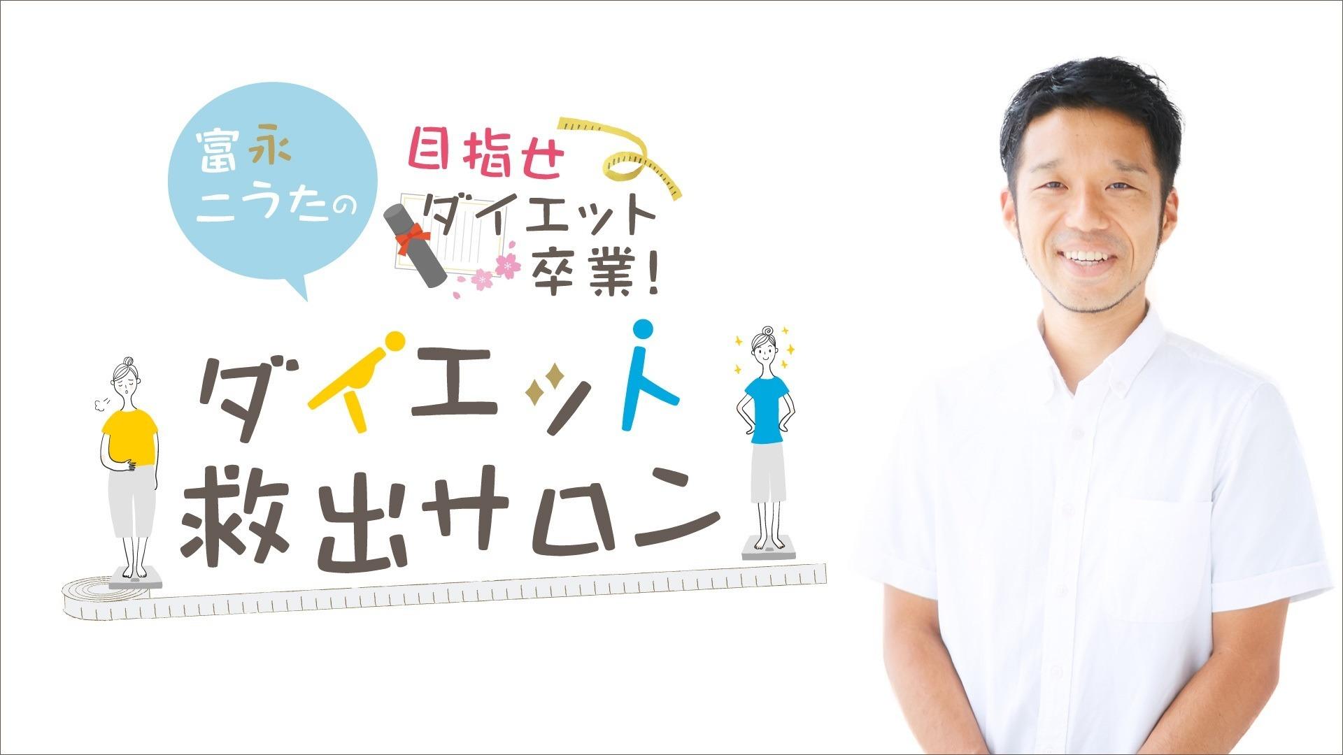 食欲コントロールダイエット協会 代表理事 富永康太 - ダイエット救出サロン~目指せダイエット卒業!~ - DMM オンラインサロン