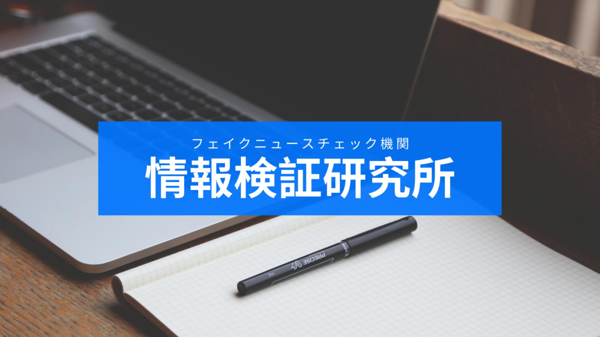 政策カフェ - フェイクニュースチェック機関「情報検証研究所」 - DMM オンラインサロン