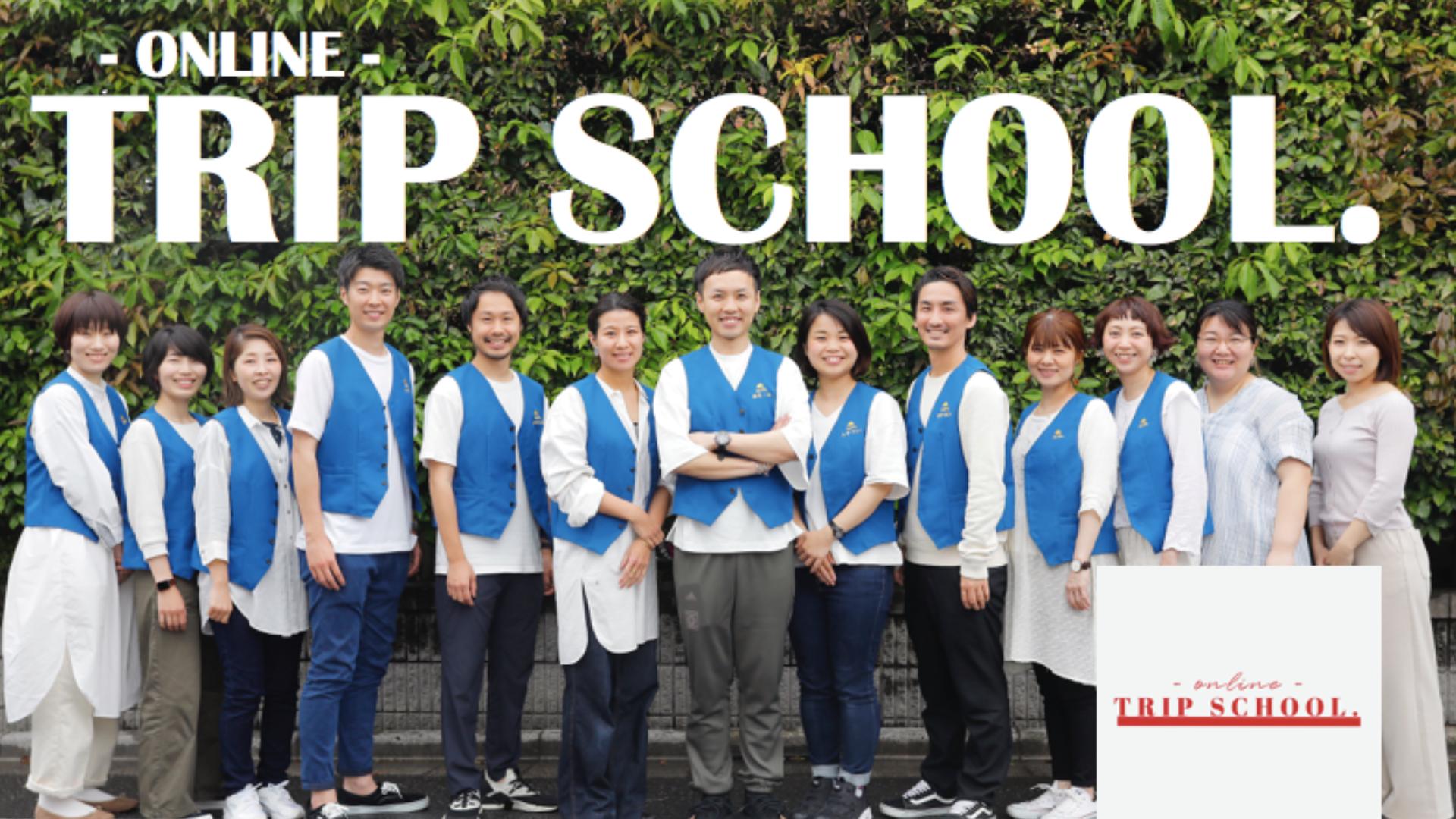 -オンライン- TRIP SCHOOL.訪問理美容スクール