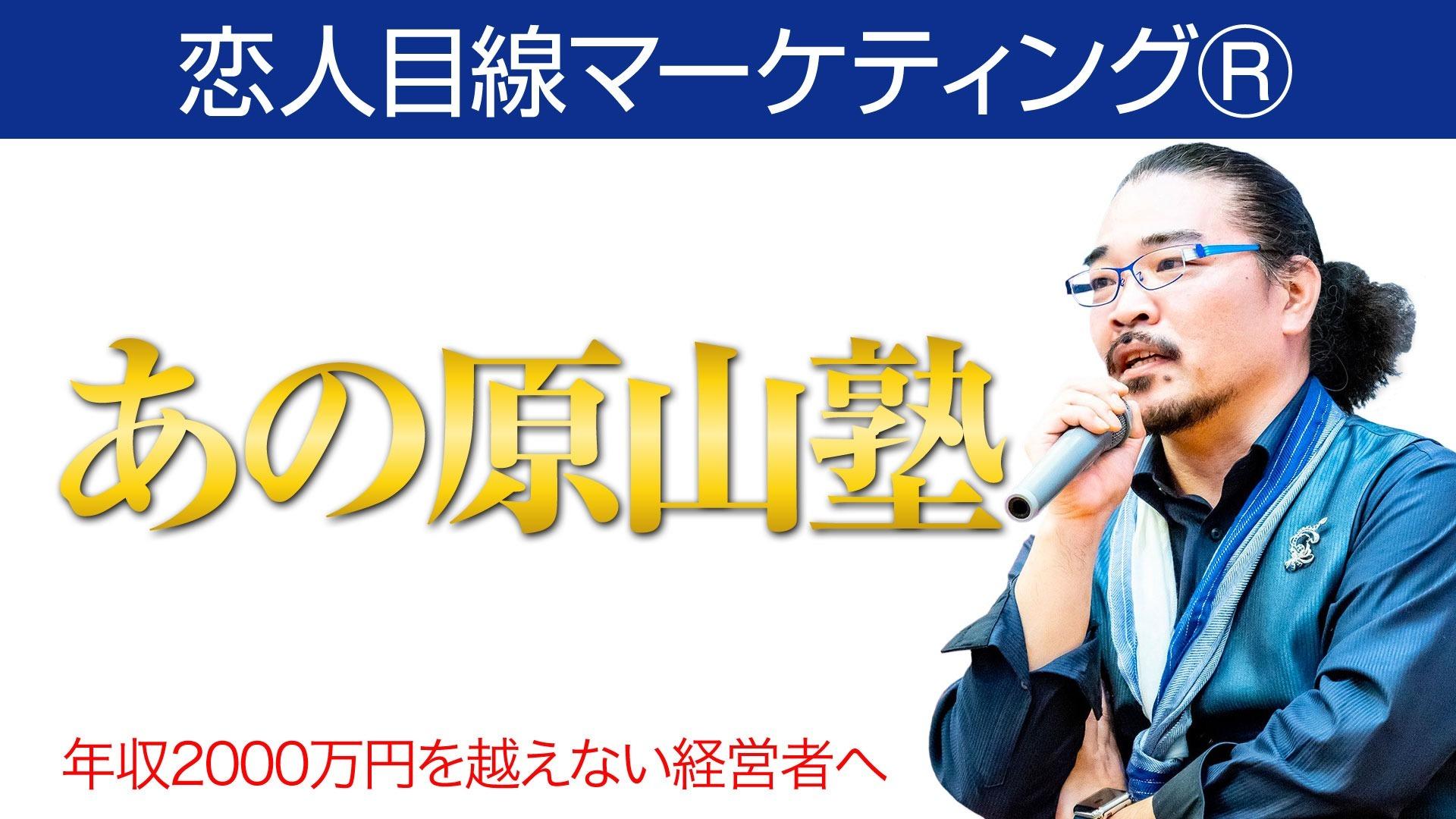 恋人目線マーケティング「あの原山塾」