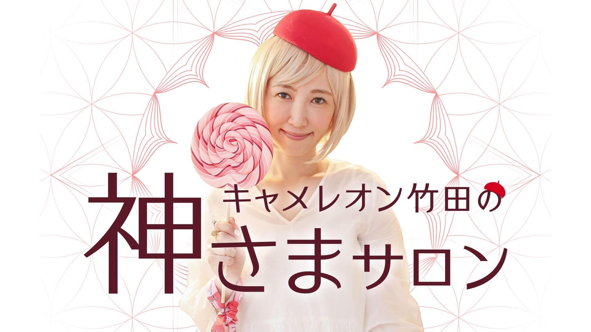 キャメレオン竹田 - キャメレオン竹田の神さまサロン - DMM オンラインサロン