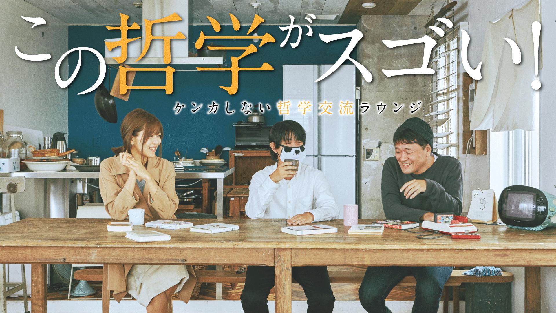 原田まりる・飲茶 - この哲学がスゴい!~ケンカしない哲学交流ラウンジ~ - DMM オンラインサロン